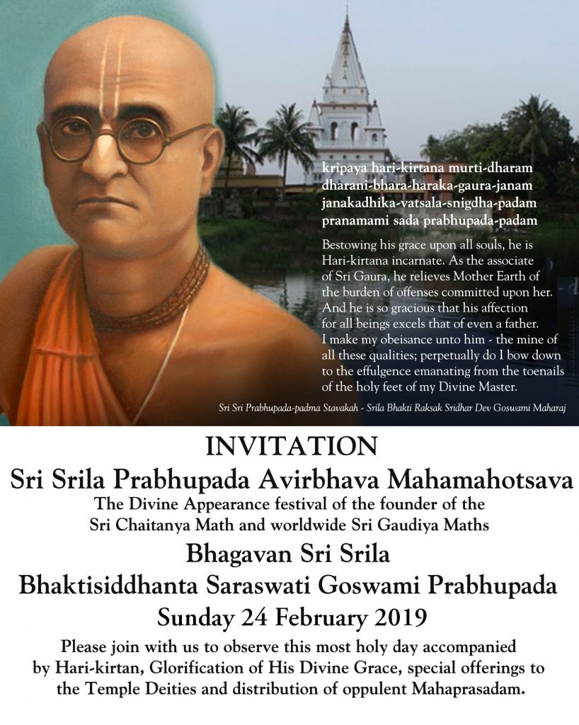 Saraswati-Thakur-invite-2019